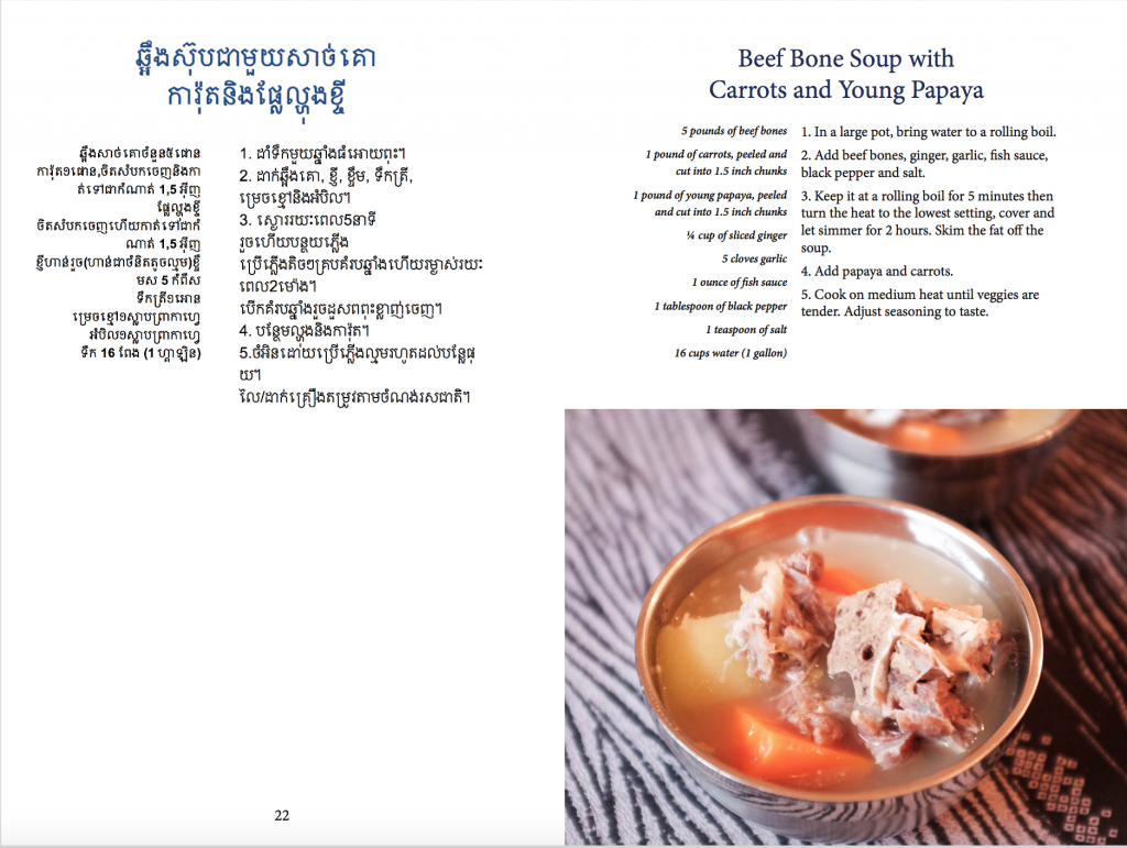[Cambodian] Beef bone soup