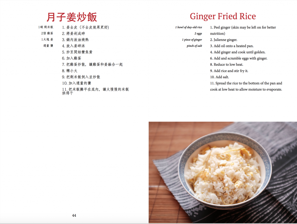[Chinese] Ginger Fried Rice